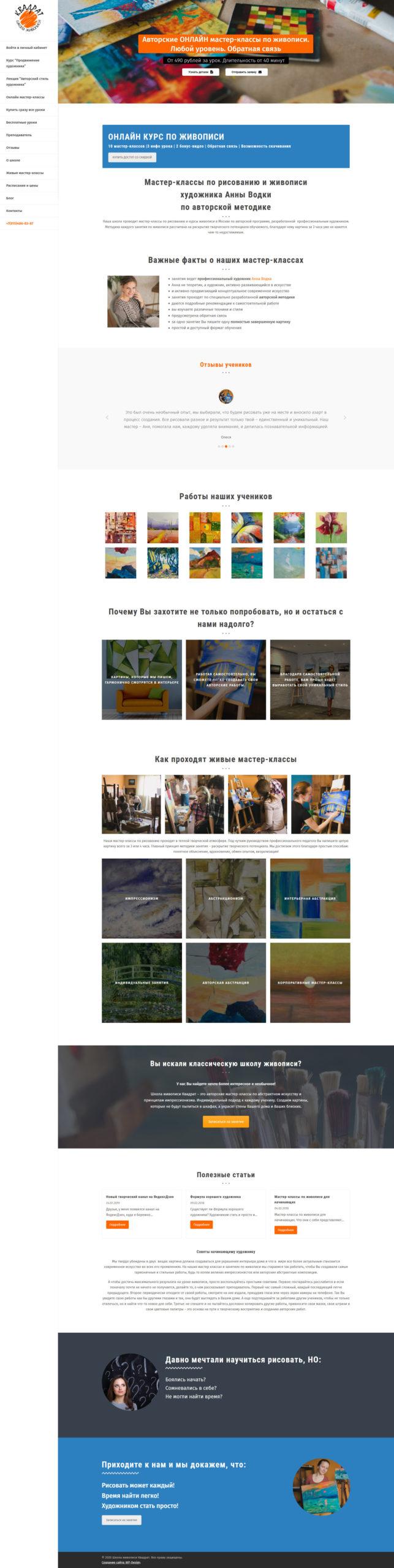 Создание сайта по продаже курсов онлайн (курсы по живописи)