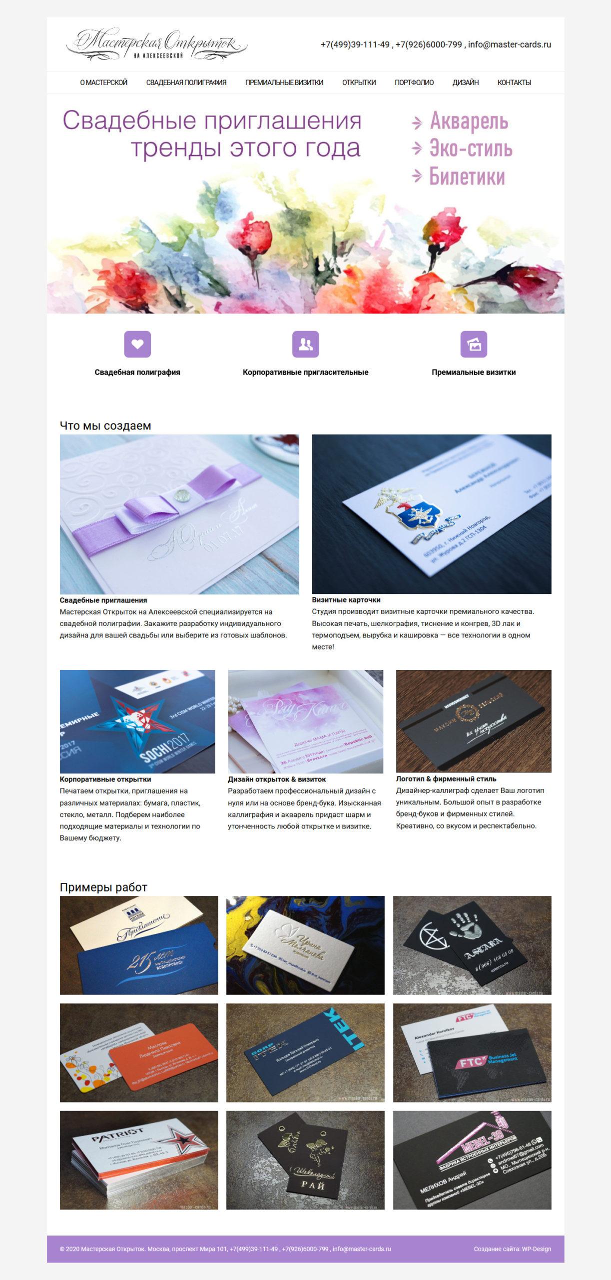 мастерская открыток на алексеевской (создание сайта)
