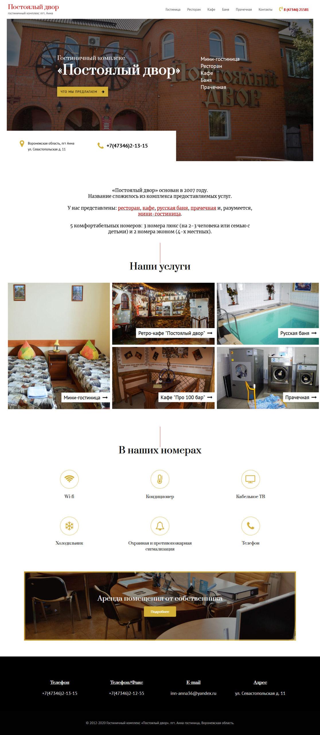создание сайта отеля Постоялый Двор (гостиница в Анне)